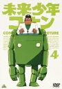 【新品】【DVD】未来少年コナン 4 アレクサンダー・ケイ(原作)