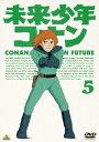 【新品】【DVD】未来少年コナン 5 アレクサンダー・ケイ(原作)