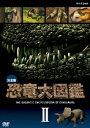 【新品】【DVD】決定版!恐竜大図鑑 II (ドキュメンタリー)