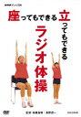 【新品】【DVD】NHKテレビ体操 座ってもできる 立ってもできる ラジオ体操 (趣味/教養)