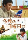 【新品】【DVD】今度の日曜日に 市川染五郎[七代目]