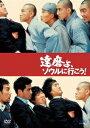 【新品】【DVD】達磨よ、ソウルに行こう! シン・ヒョンジュン