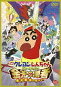 【新品】【DVD】映画 クレヨンしんちゃん ちょー嵐を呼ぶ 金矛の勇者 臼井儀人(原作)