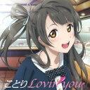 【新品】【CD】ラブライブ! School idol project::Solo Live! from μ's 南ことり ことりLovin' you 南ことり(...