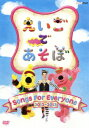 【新品】【DVD】えいごであそぼ Songs For Everyone 2012〜2013 (キッズ)