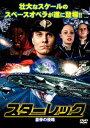 【新品】【DVD】スターレック 皇帝の侵略 サムリ・トロッソネン(出演、企画、製作)