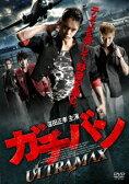 【新品】【DVD】ガチバン ULTRA MAX 窪田正孝