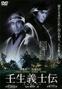 【新品】【DVD】あの頃映画 松竹DVDコレクション 00's Collection::壬生義士伝