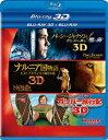 【新品】【ブルーレイ】FOX アドベンチャー 3D2DブルーレイBOX (洋画)