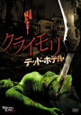 【新品】【DVD】クライモリ デッド・ホテル アンソニー・イロット
