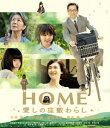 【新品】【ブルーレイ】HOME 愛しの座敷わらし 水谷豊