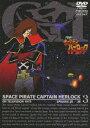 【新品】【DVD】宇宙海賊キャプテンハーロック 3 松