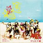 【新品】【CD】夏だね☆/負けないで☆ アリス十番
