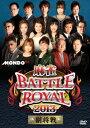 【新品】【DVD】麻雀BATTLE ROYAL 2013 副将戦 (趣味/教養)
