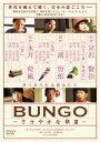 【新品】【DVD】BUNGO〜ささやかな欲望〜 DVD−BOX (オムニバス映画)