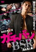 【新品】【DVD】ガチバン BATTLE SCENE REMIX 〜黒永勇人編〜 窪田正孝