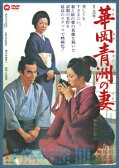 【新品】【DVD】華岡青洲の妻 市川雷蔵