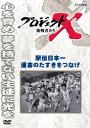 【新品】【DVD】NHK DVD::プロジェクトX 挑戦者たち 駅伝日本一 運命のたすきをつなげ (ドキュメンタリー)