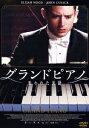 【新品】【DVD】グランドピアノ 狙われた黒鍵 イライジャ・ウッド
