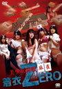 【新品】【DVD】美少女対戦麻雀 着衣ZERO 浜田翔子