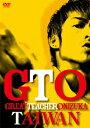 【日時指定不可】【銀行振込不可】【2500円以上購入で送料無料】【新品】【DVD】GTO TAIWAN AKIRA