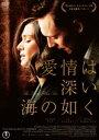 【新品】【DVD】愛情は深い海の如く レイチェル・ワイズ