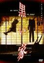 【新品】【DVD】黒い家 内野聖陽
