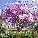【新品】【CD】TVアニメ『櫻子さんの足下には死体が埋まっている』ORIGINAL SOUNDTRACK music beneath the cherry blossom TECHNOBOYS PULCRAFT GREEN−FUND