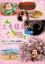 【新品】【DVD】久本雅美のウラ旅 【青森編】 久本