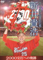 【新品】【DVD】カープ愛に包まれた男 新井貴浩 2000安打への軌跡 新井貴浩