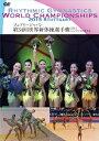 【新品】【DVD】フェアリージャパン 第34回世界新体操選手権 2015 シュツットゥガルト フェアリージャパン