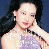 【新品】【CD】よこはまメランコリー 夏樹陽子