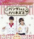 【新品】【DVD】パンダさんとハリネズミ  ドンヘ