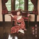 【新品】【CD】東京恋文 蘭華