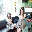 【新品】【CD】金の愛、銀の愛 SKE48