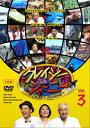 【新品】【DVD】クレイジージャーニー vol.3 松本