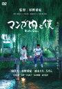 【新品】【DVD】マンガ肉と僕 Kyoto Elegy 三浦貴大/杉野希妃/徳永えり/ちすん/大西信
