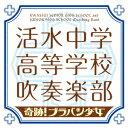 【新品】【CD】奇跡!ブラバン少女 活水中学・高等学校吹奏楽部