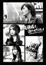 【新品】【DVD】道頓堀よ、泣かせてくれ! DOCUMENTARY of NMB48 DVDコンプリートBOX NMB48
