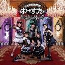 【新品】【CD】完全なるアイドル わーすた