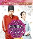 【新品】【DVD】屋根部屋のプリンス <コンプリート・シンプルDVD−BOX> パク・ユチョン