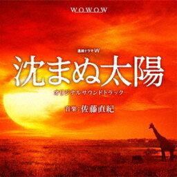 【新品】【CD】WOWOW開局25周年記念 沈まぬ太陽 オリジナルサウンドトラック 佐藤直紀(音楽)