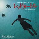 【新品】【CD】レッドタートル ある島の物語 サウンドトラッ...