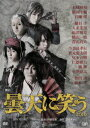 【新品】【DVD】舞台 曇天に笑う 2016 玉城裕規