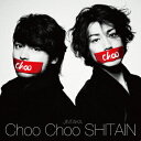 【新品】【CD】Choo Choo SHITAIN JINTAKA