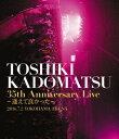 【新品】【ブルーレイ】TOSHIKI KADOMATSU 35th Anniversary Live 〜逢えて良かった〜 2016.7.2 YOKOHAMA ARENA 角松敏生