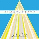 【新品】【CD】さいごまで/カナデアイ イトヲカシ
