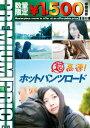 【新品】【DVD】超高速!ホットパンツロード 内野未来