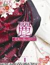【新品】【ブルーレイ】麗<レイ>〜花萌ゆる8人の皇子たち〜 Blu−ray SET1 イ・ジュンギ