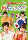 【新品】【DVD】NHKおかあさんといっしょ 最新ソングブック::わらうおばけ (キッズ)